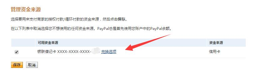 paypal004
